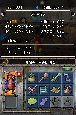 基本操作-龙宫斗恶龙勇者篇J2(DragonQuestM神武攻略109比武怪物图片